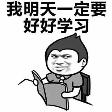 我明天一定要好好学习
