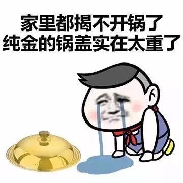 家里都揭不开锅了 纯金的锅盖实在太重了