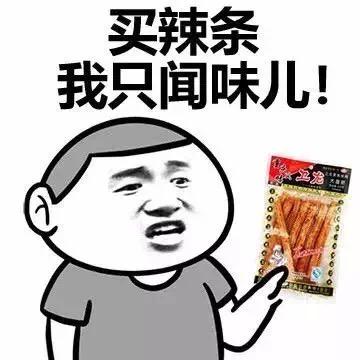 买辣条 我只闻味儿!