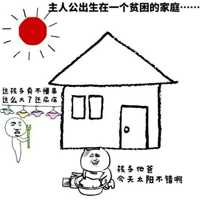 主任公出生在一个贫困的家庭.......这孩子真不懂事 这么大了还尿床 孩子他爸 今天太阳不错啊