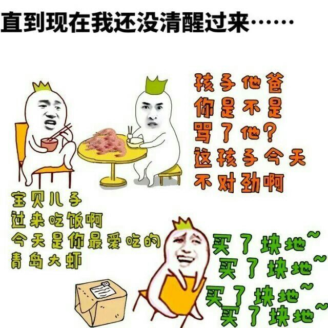 宝贝儿子 过来吃饭啊 今天是你最爱吃的青岛大虾 ,孩子他爸 你是不是骂了他?这孩子今天不对劲啊  ,买了快地买了快地买了快地,直到现在我还没清醒过来