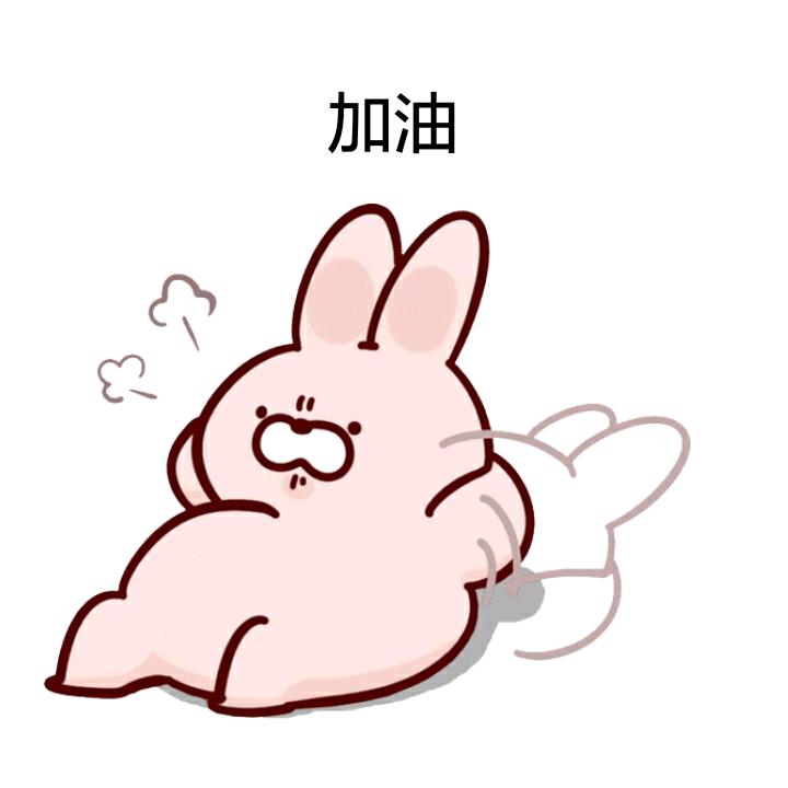 加油(兔子)