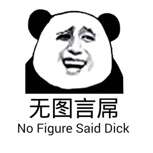 无图言屌(no figure said dick)