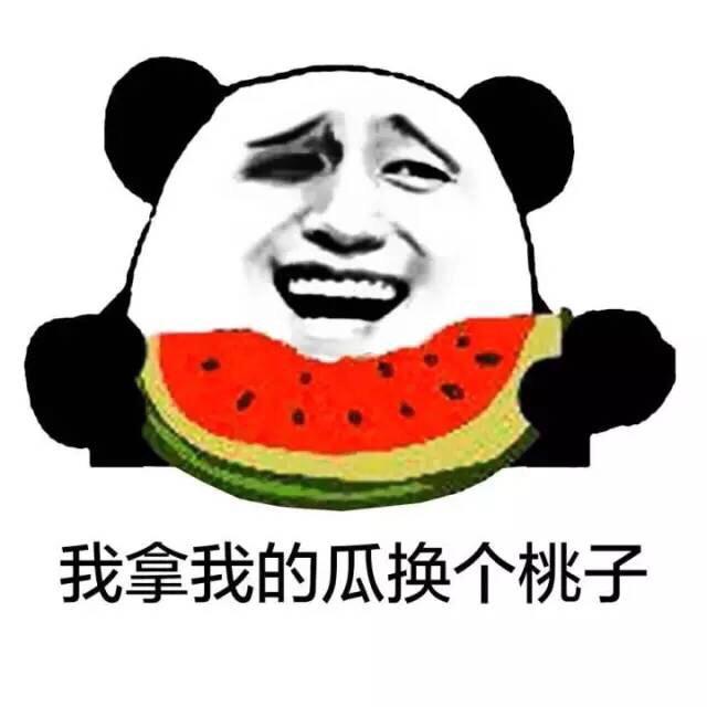 我拿我的瓜换个桃子