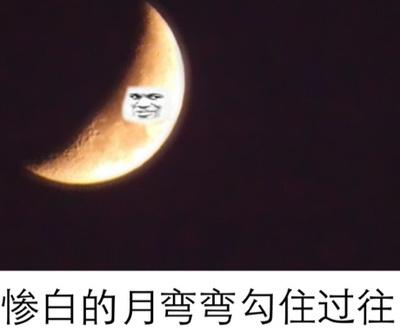 惨白的月弯弯勾住过往(教皇月亮)