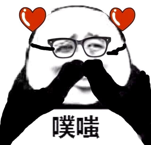 噗嗤!(熊猫人耳朵变爱心)