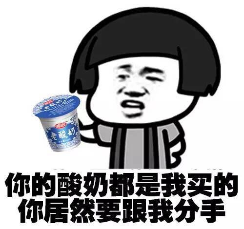你的酸奶都是我买的,你居然要跟我分手