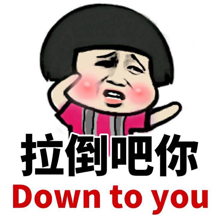 拉倒吧你 Down to you