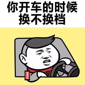 你开车的时候换不换挡