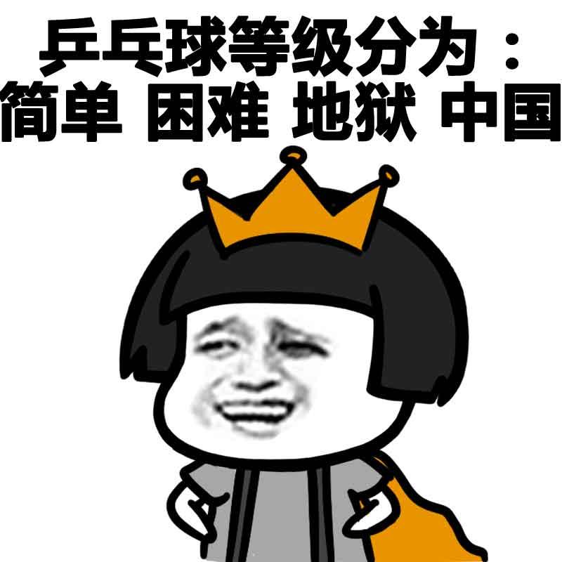 乒乓球等级分为:简单 困难 地狱 中国