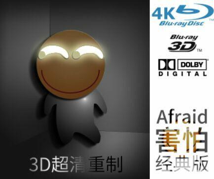3D超清重制(滑稽)表情