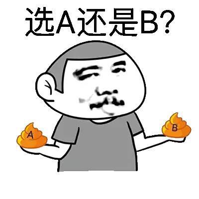 选A还是B?