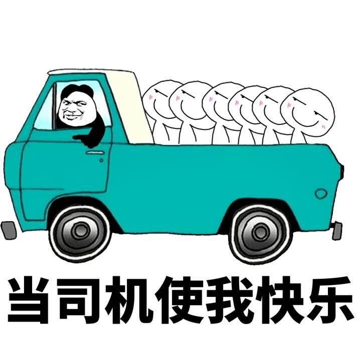 当司机使我快乐