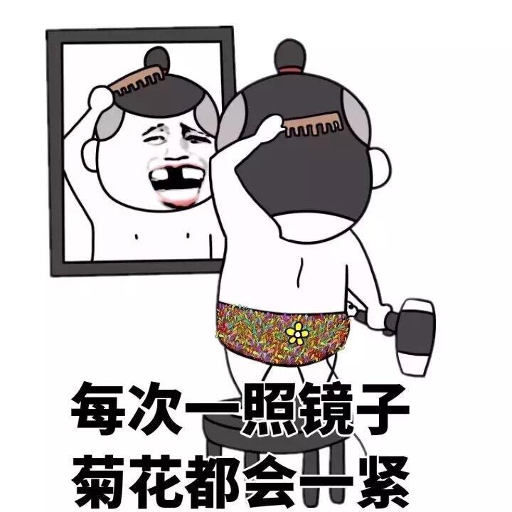 每次一照镜子 菊花都会一紧