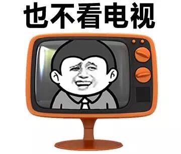 也不看电视