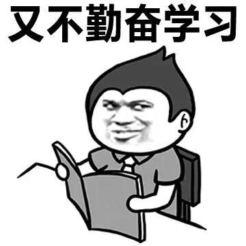 又不勤奋学习
