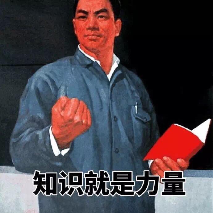 红包了 海报 80年代 斗图大会 金馆长表情库 图片