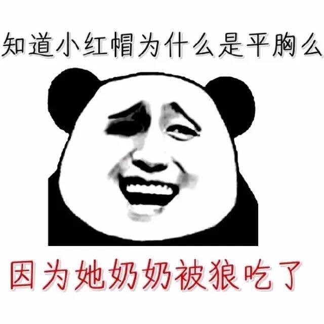 知道小红帽为什么是平胸么?因为她奶奶被狼吃了! - 金馆长熊猫人表情包