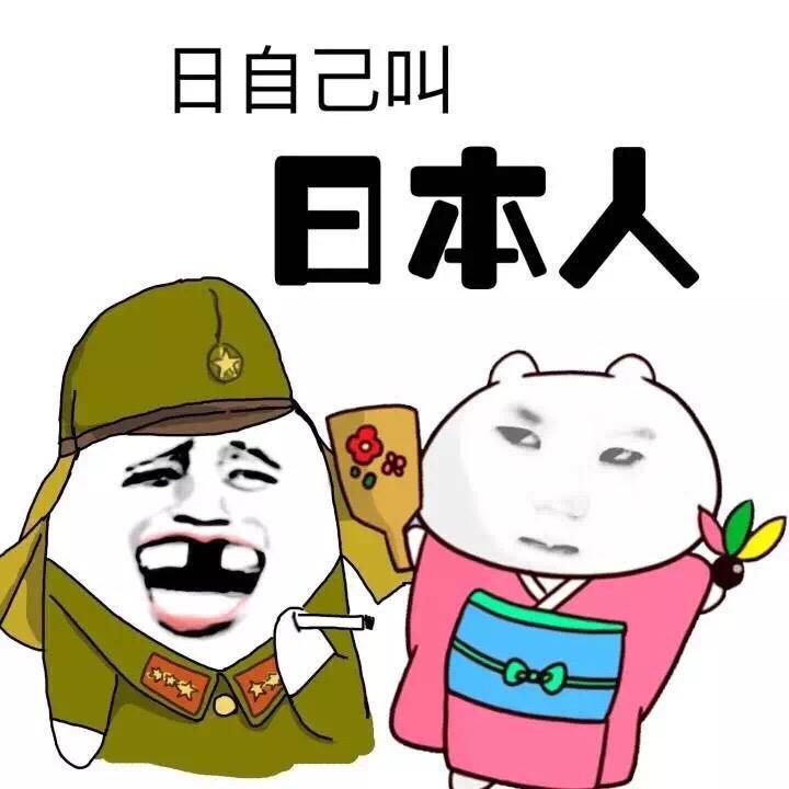 日自己叫日本人