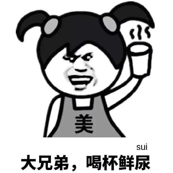 大兄弟,喝杯鲜尿(sui)