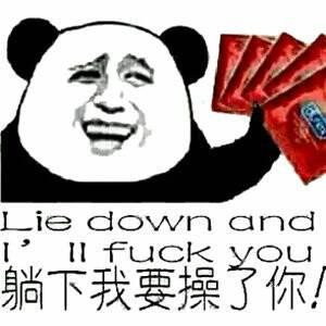 躺下我要操了你!(lie down and i'll fuck you)