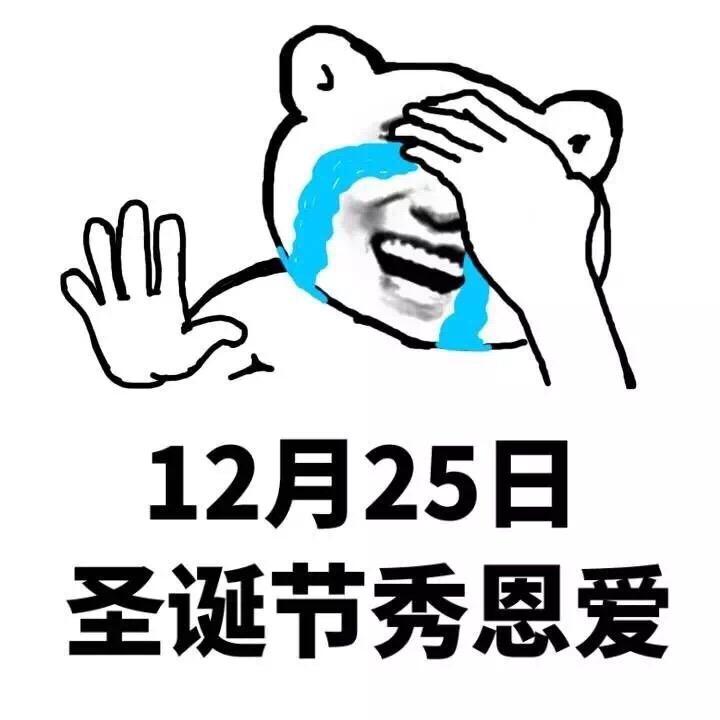 12月25日,圣诞节秀恩爱