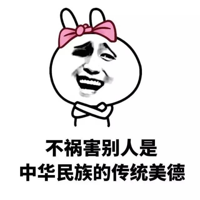 不祸害别人是中华民族的传统美德