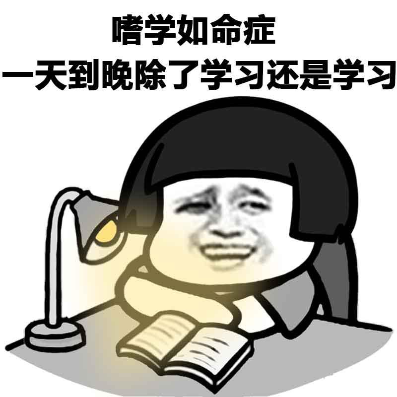 嗜学如命症 一天到晚除了学习还是学习