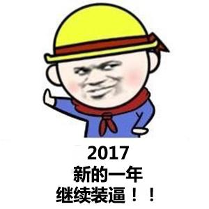 2017年 新的一年 继续装逼!!