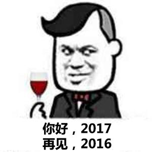 你好,2017.再见,2016