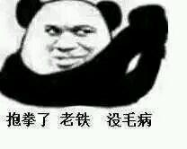 抱拳了,老铁没毛病!(熊猫头斗图啦整理)表情