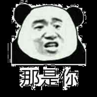 那是你(熊猫人doutula.com)