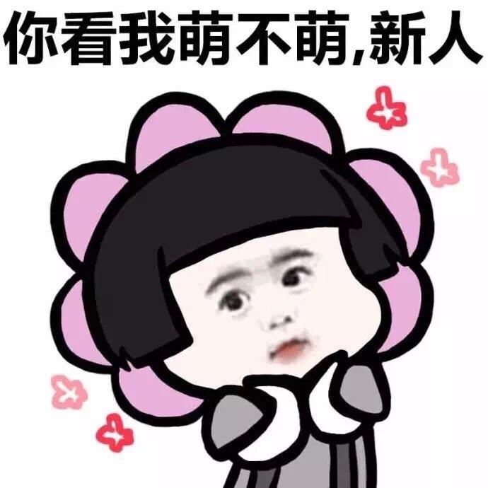 你看我萌不萌,新人-添加蘑菇大全头新人(斗图啦)-斗图表情微信怎么欢迎表情表情动画图片