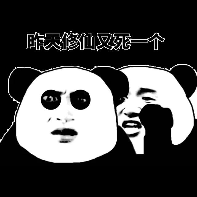 昨天修仙又死了一个(熊猫人)