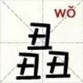 丑丑丑(wo) - 新版汉字