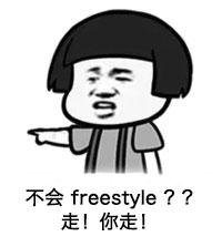 不会freestyle?走!你走!