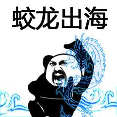 蛟龙出海(熊猫人功夫系列)
