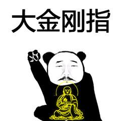 大金刚指(熊猫人功夫系列)