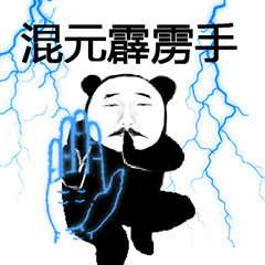 混元霹雳手!(熊猫人功夫系列)