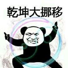 乾坤大挪移!(熊猫人功夫系列)