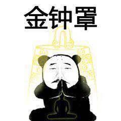 金钟罩!(熊猫人熊猫人功夫系列)