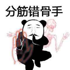 分筋错骨头(熊猫人功夫系列)