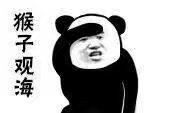 锤子观海(熊猫人功夫系列)
