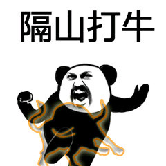 隔山打牛(熊猫人功夫系列)
