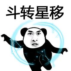 斗转星移(熊猫人功夫系列)