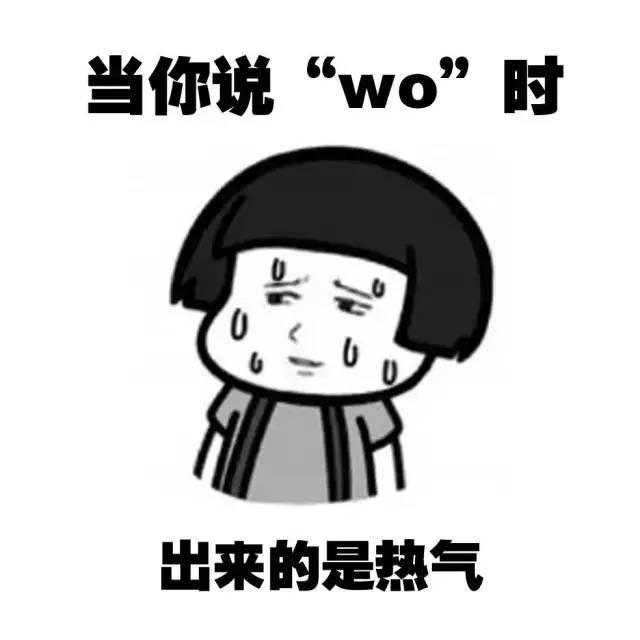 当你说『wo』时,出来的是热气