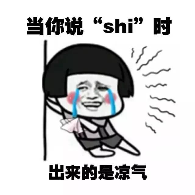 当你说『shi』时出来的是凉气