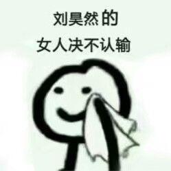 刘昊然的女人绝不认输