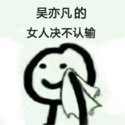 吴亦凡的女人绝不认输