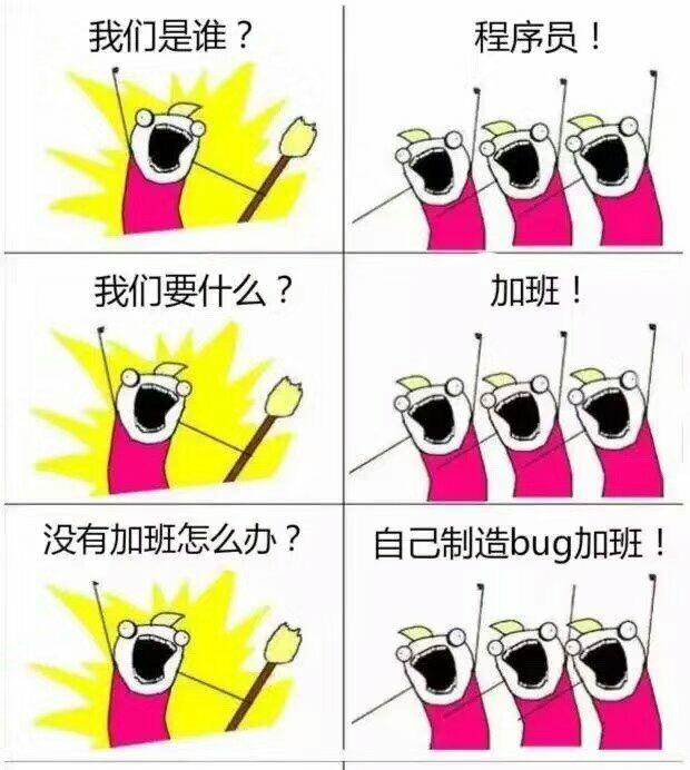 我们是谁?程序员!我们要什么?加班!没有加班怎么办?自己制造bug加班!